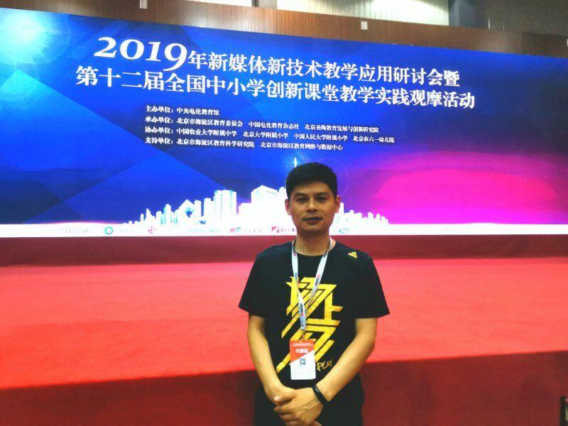喜讯:我校李峰老师在全国新媒体新技术教学大赛评比中荣获一等奖