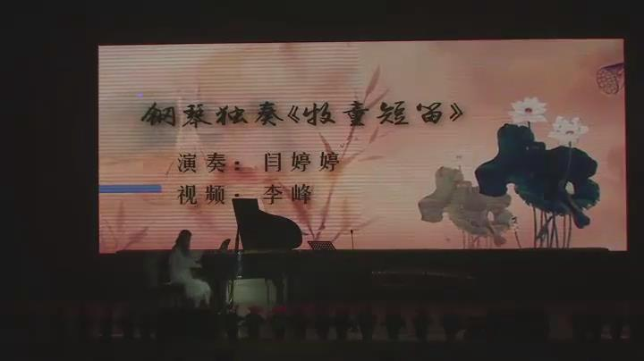 冬之旅---钢琴独奏《牧童短笛》