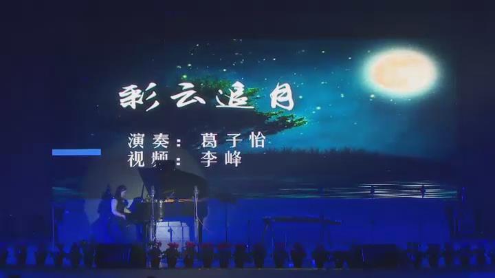 冬之旅---钢琴独奏《彩云追月》