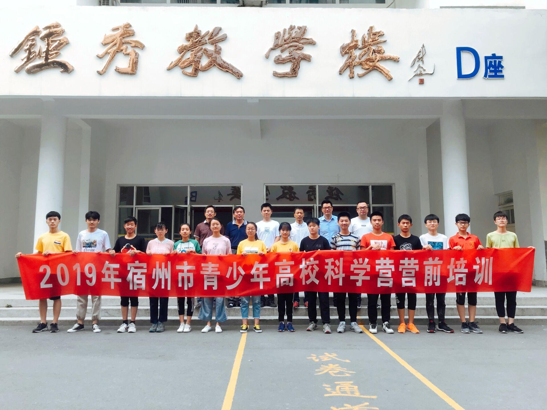 兴发娱乐官网举办2019年全国高校科学营营前培训会